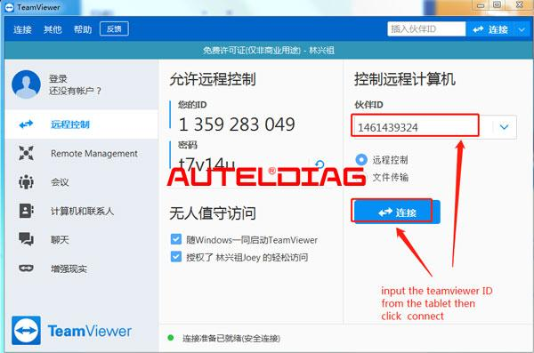 Remotely Connect With Autel Scan Tool For Diagnoses (4)